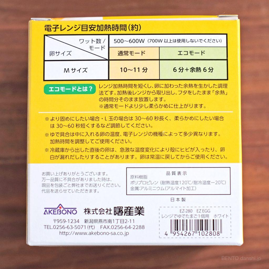 電子レンジでの加熱時間の目安はパッケージにも記載されています。