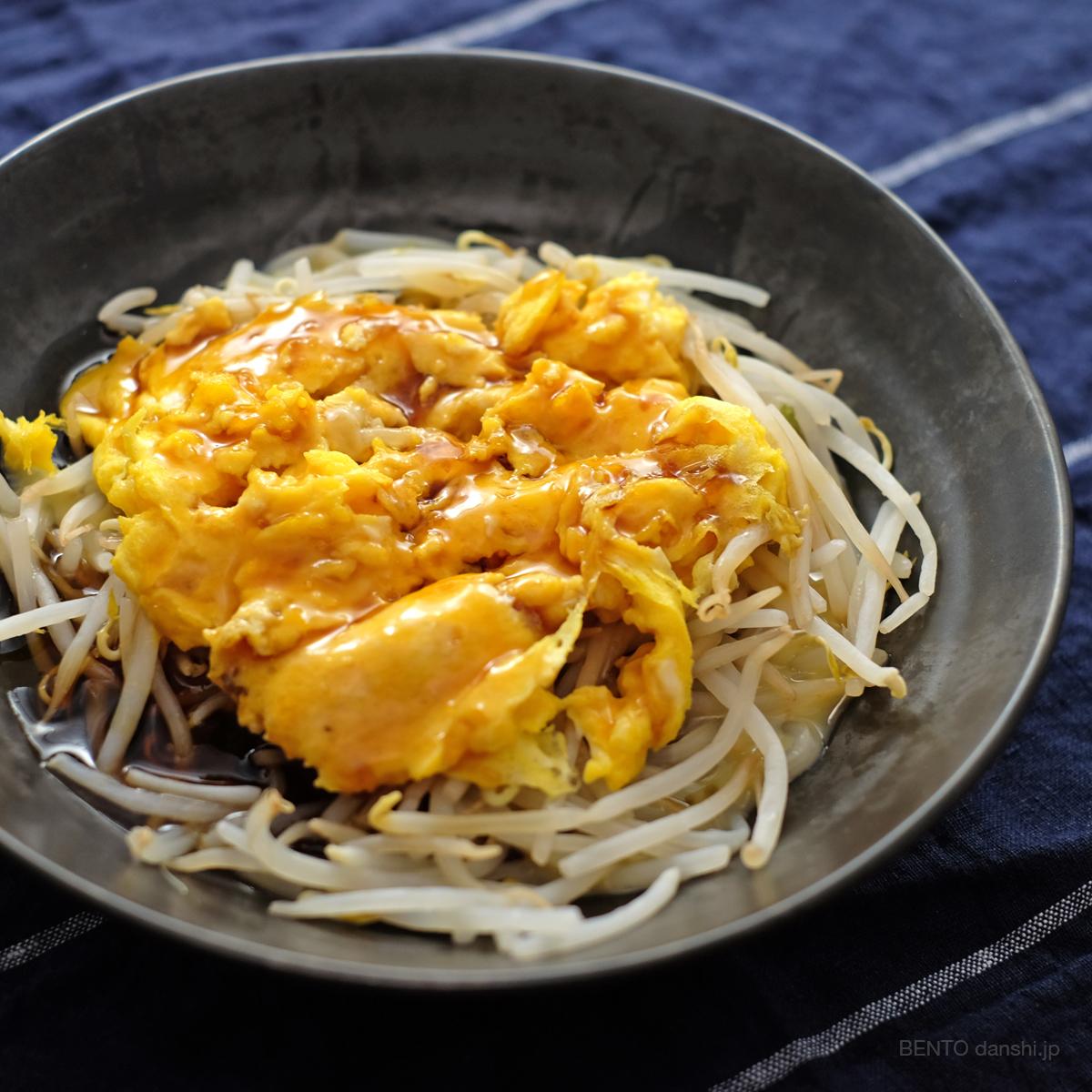 節約しつつ大満足!『ふんわり卵ともやしのあんかけ』は、もやしと卵の大量消費にも適した優秀・節約おかずレシピです。