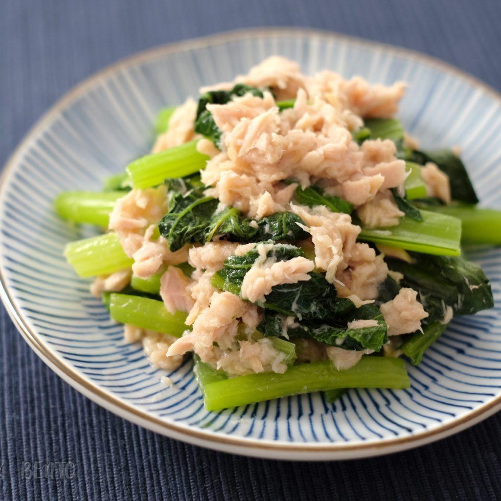 レンジで簡単!『ツナと小松菜のサラダ』はしっかり美味しい作り置き・常備菜の定番レシピ。