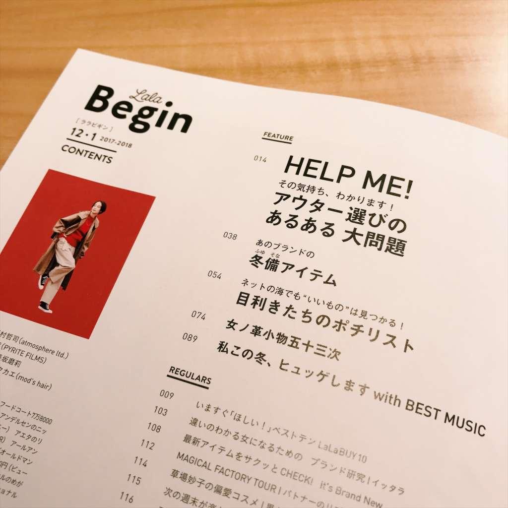 ララビギンが好き。11月10日本日発売、LaLaBegin(ララビギン)2017年 冬の最新号を買いました。
