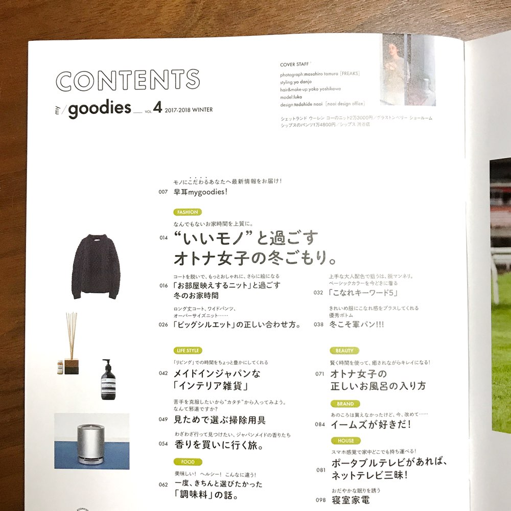 my goodies(マイグッディーズ、最新の2017年-2018年冬号(12月5日発売号)を買いました。
