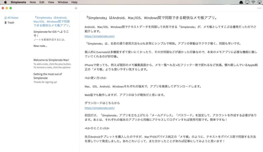 『Simplenote』はAndroid、Mac/iOS、Windows間で同期できる軽快なメモ帳アプリ。