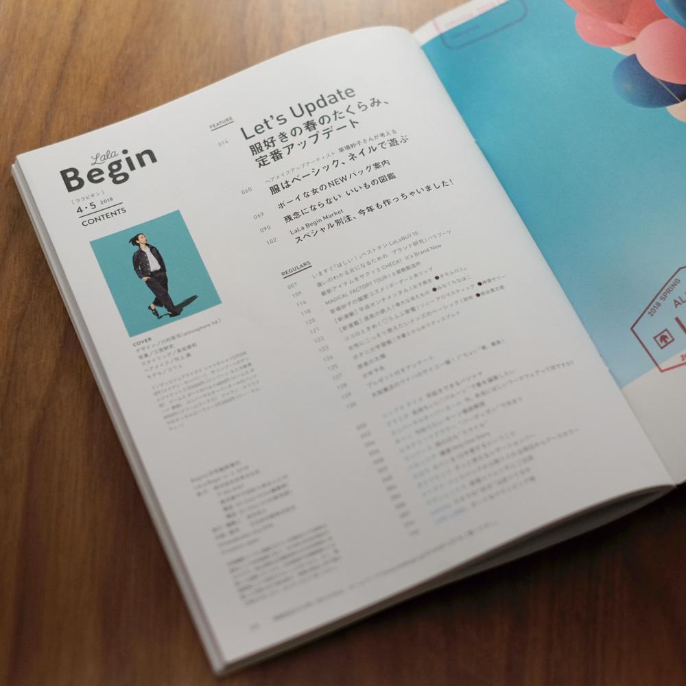ララビギンが好き。LaLaBegin(ララビギン)最新2018年 4・5月号を購入!