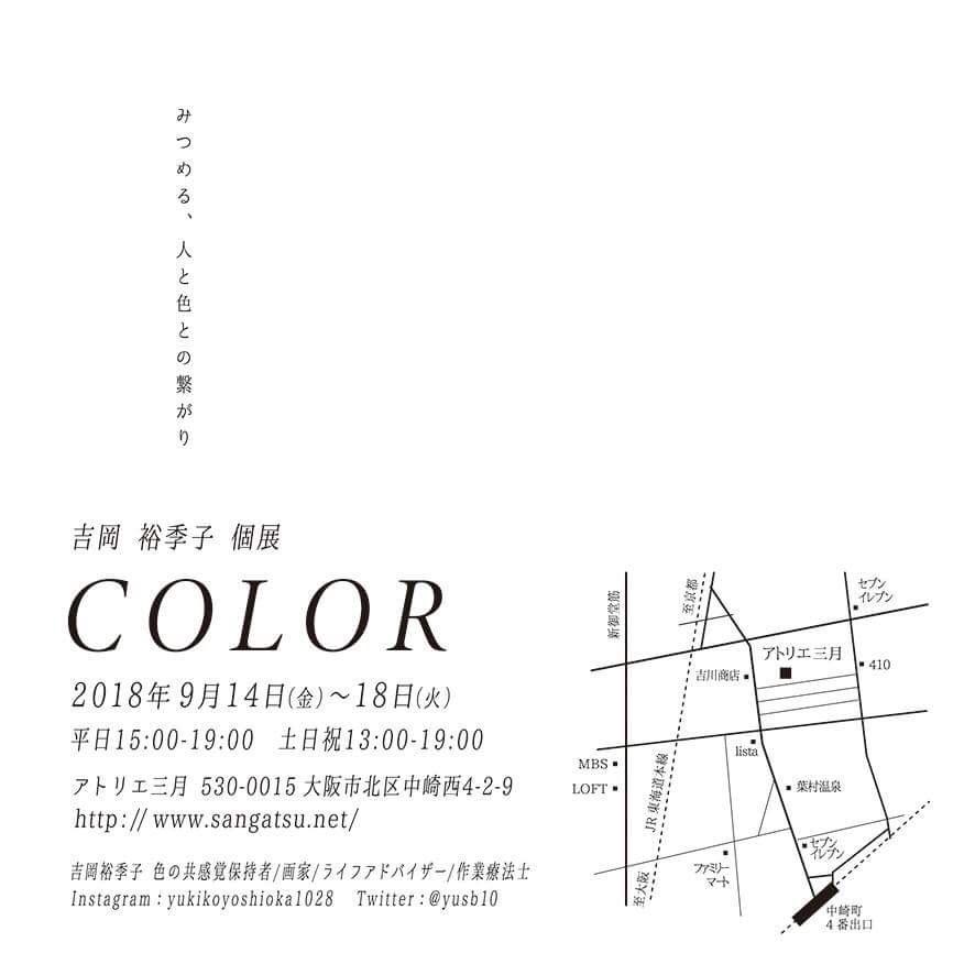 COLOR yukiko yoshioka