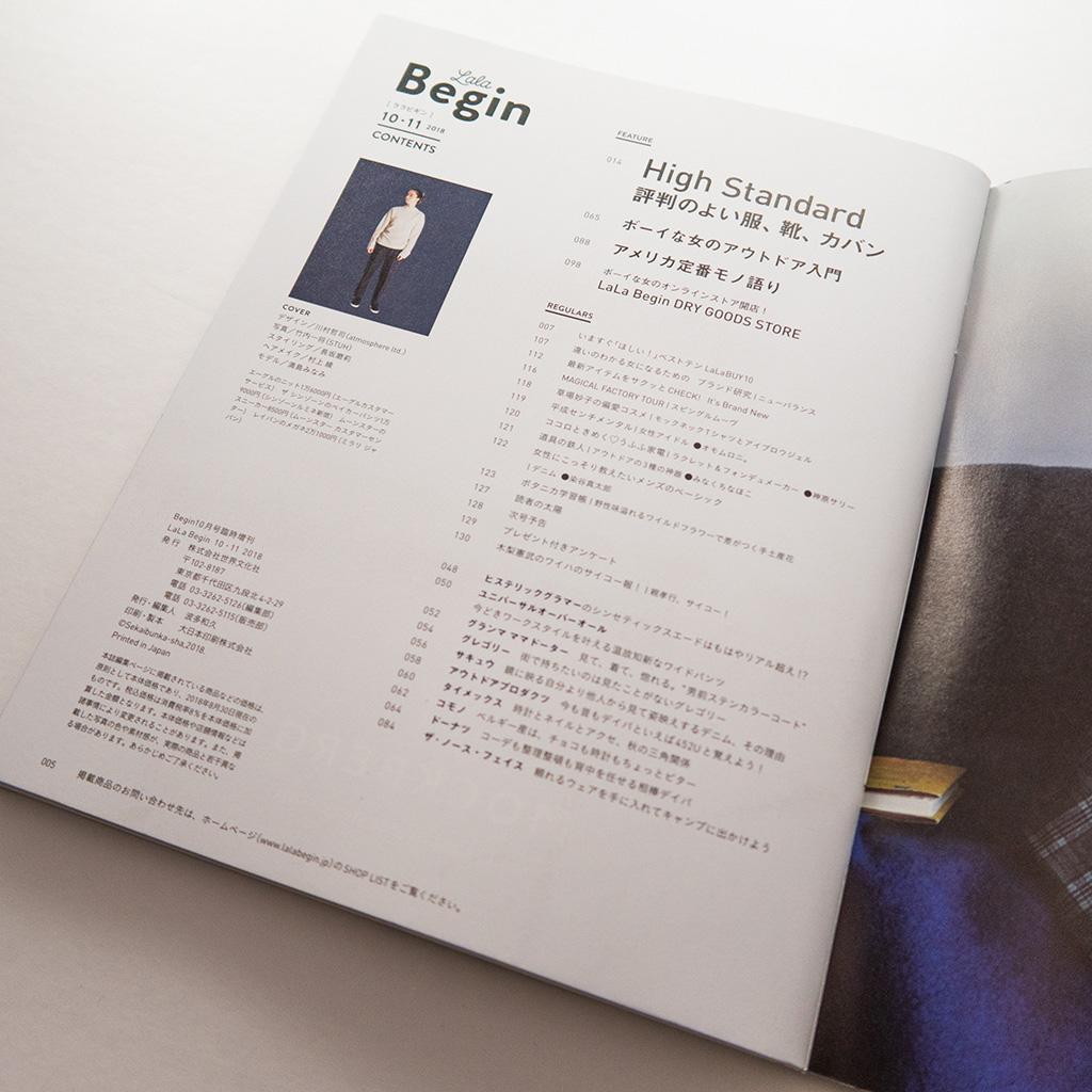 ララビギン最新号、2018年10・11月号レビュー。 (2018年9月12日発売号)
