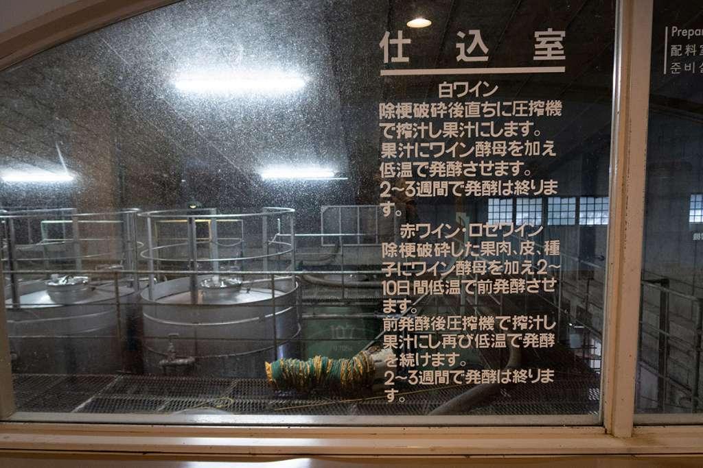 島根ワイナリー工場内 仕込室