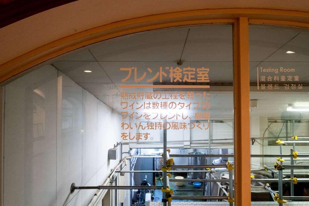 島根ワイナリー工場内 ブレンド検定室