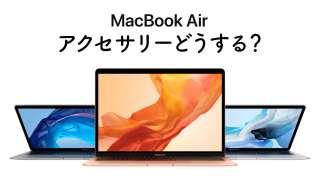 MacBook Air 13インチ(Retina 2018)用 アクセサリー・ガジェットまとめ。