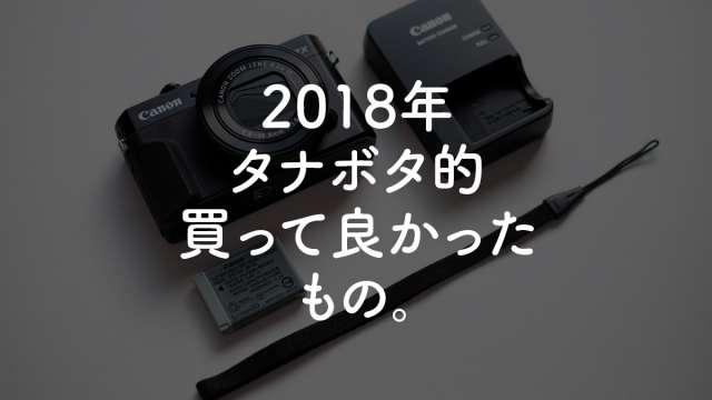 タナボタ的 2018年に買ってよかったもの。