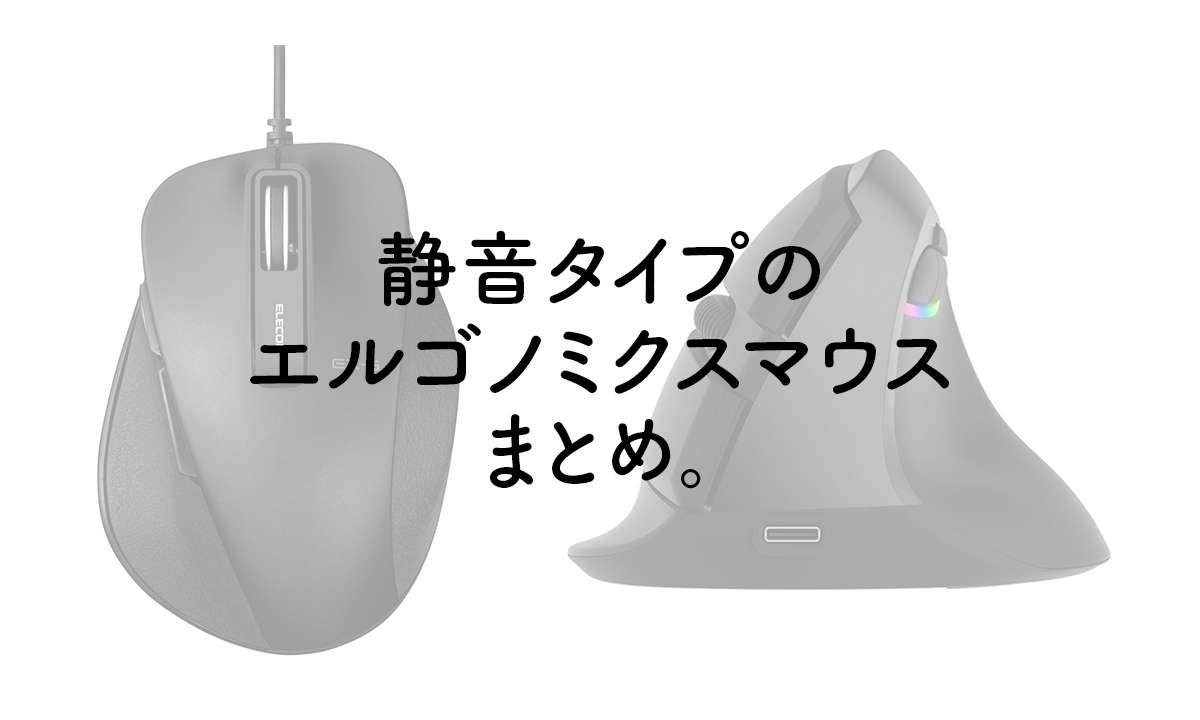 【マウス腱鞘炎】静音エルゴノミクスマウスまとめ。