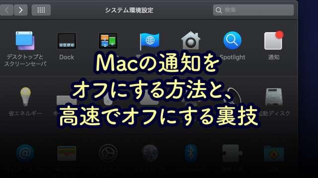 【Mac】通知をオフにする設定方法2つ!高速でオフにする裏ワザも解説。