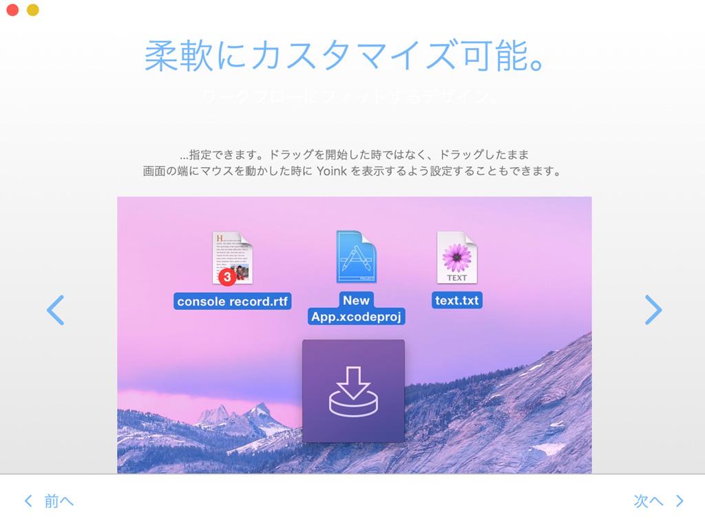 Mac用神アプリ「Yoink」で、ドラッグ&ドロップが超快適!
