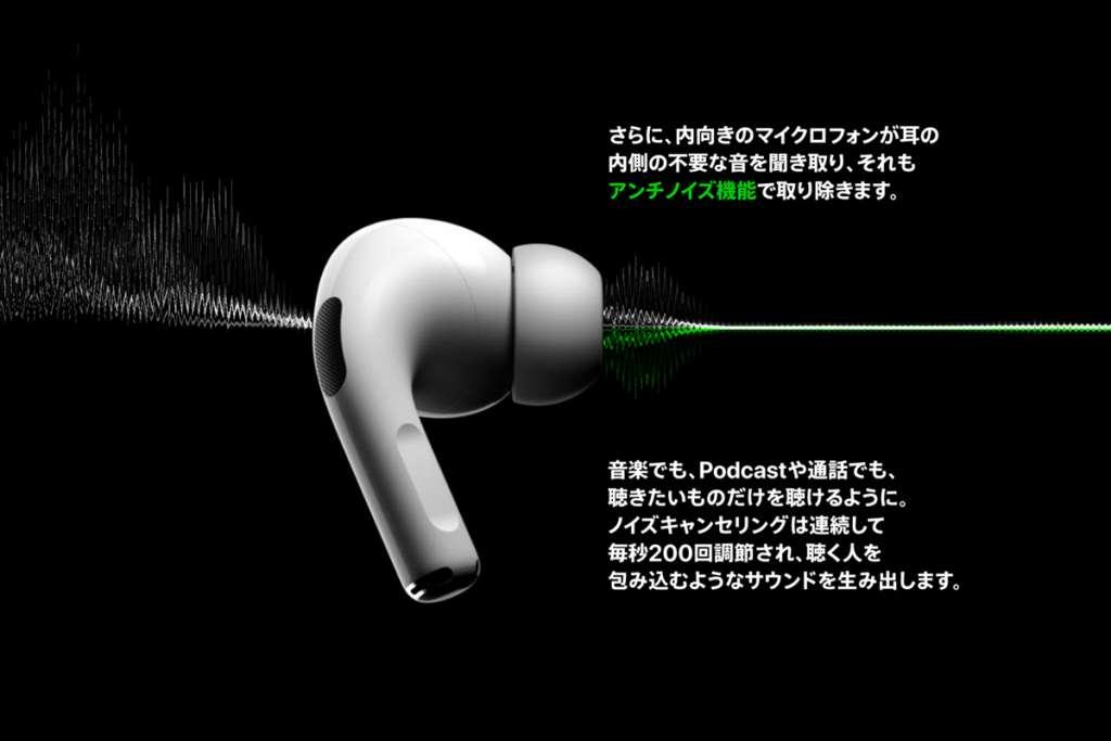 AirPods Proのアクティブノイズキャンセリングについて ※Apple公式サイトより