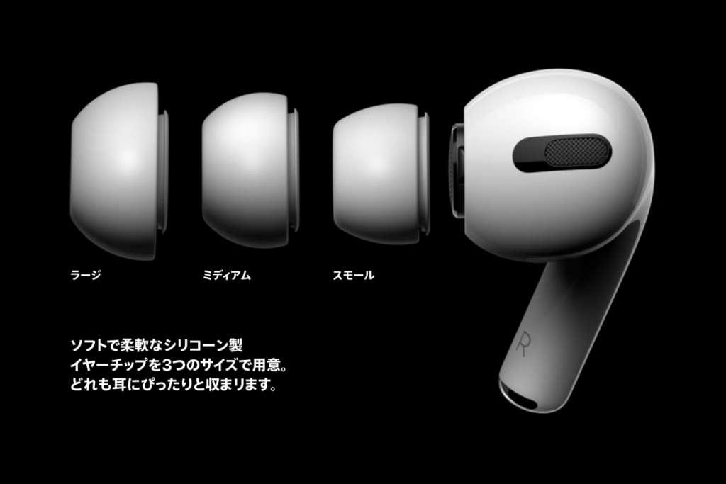 AirPods Pro SMLサイズのイヤーチップ ※Apple公式サイトより