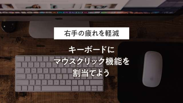 【mac】キーボードにマウスクリックを割り当てて右手の疲れを軽減しよう。